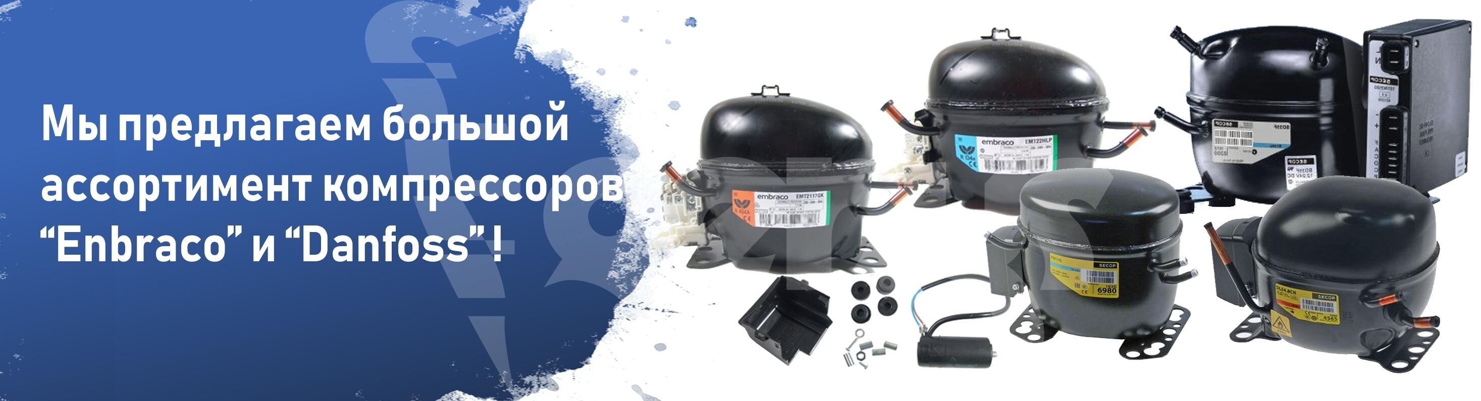 kompresoriai rus