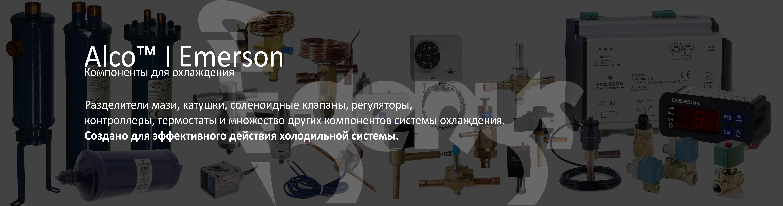 alco emerson rus