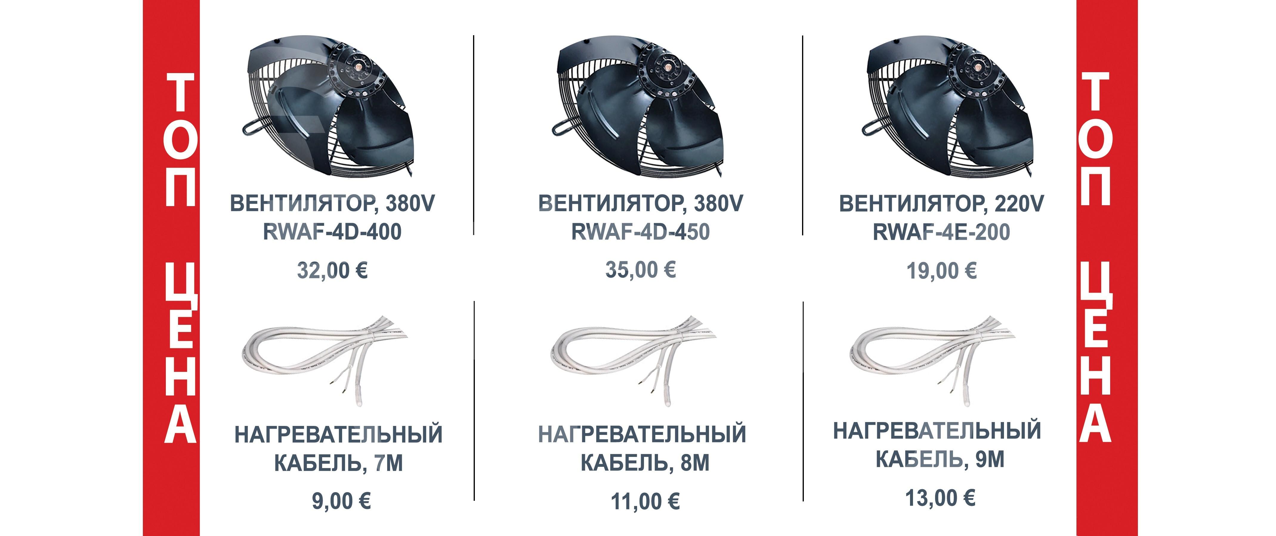 ventil šildymo kabelis rus